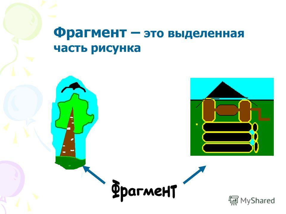 Фрагмент – это выделенная часть рисунка