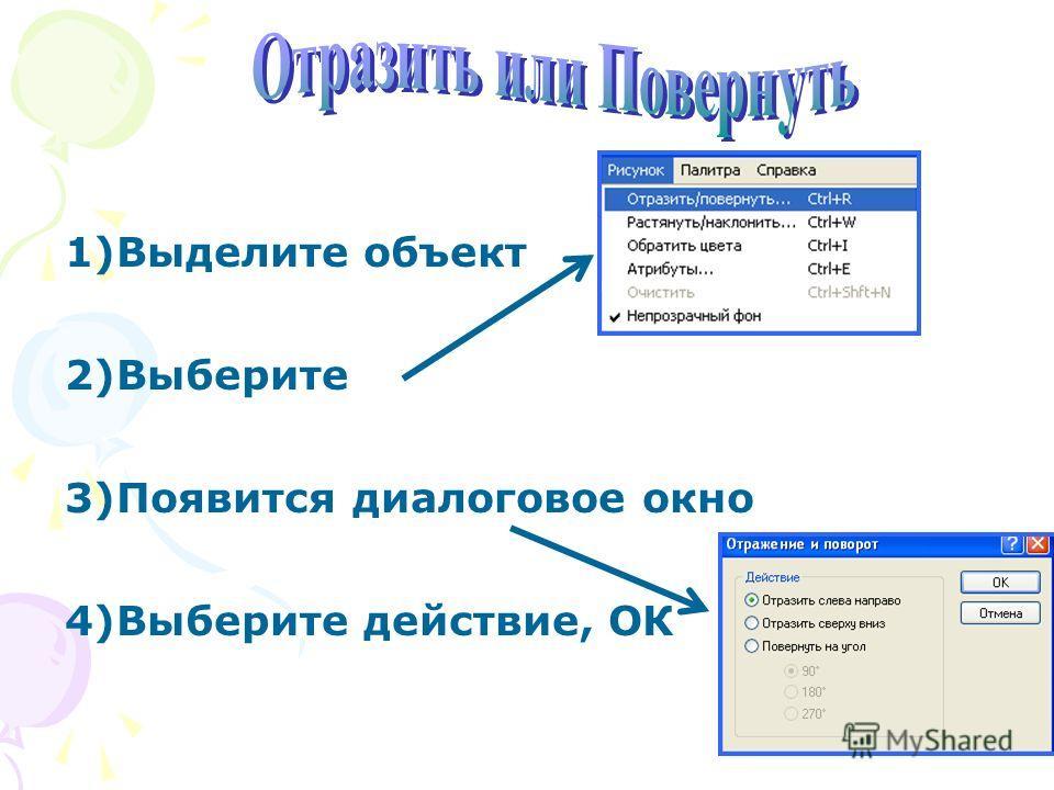 1)Выделите объект 2)Выберите 3)Появится диалоговое окно 4)Выберите действие, ОК