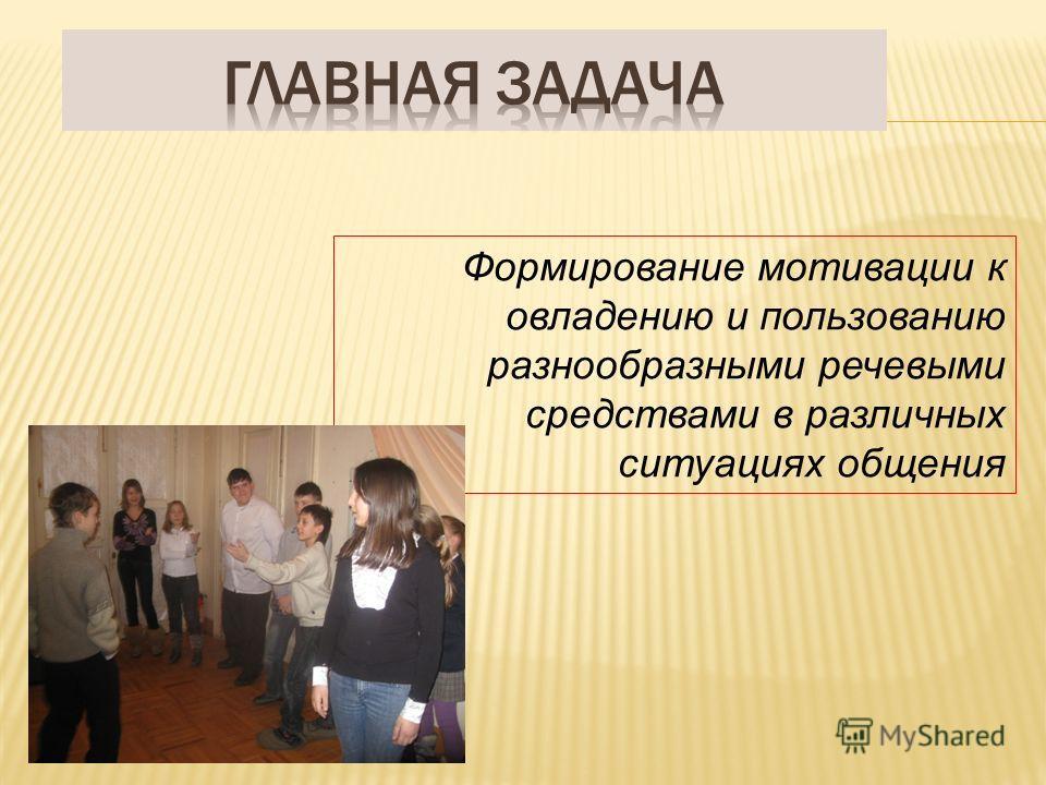 Формирование мотивации к овладению и пользованию разнообразными речевыми средствами в различных ситуациях общения