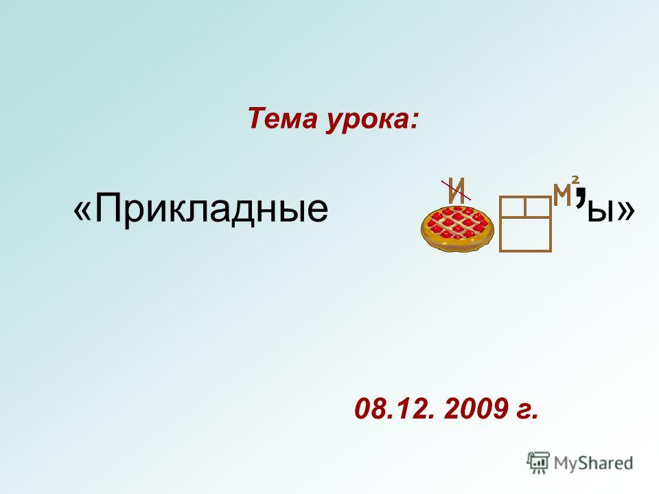 «Прикладные ы» Тема урока: 08.12. 2009 г.,