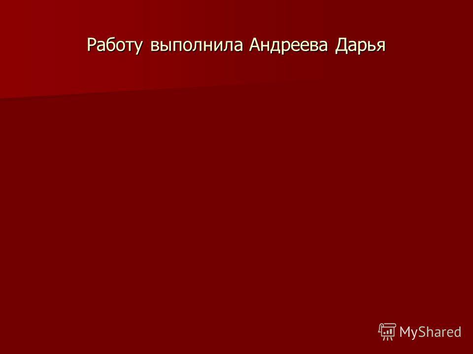 Работу выполнила Андреева Дарья