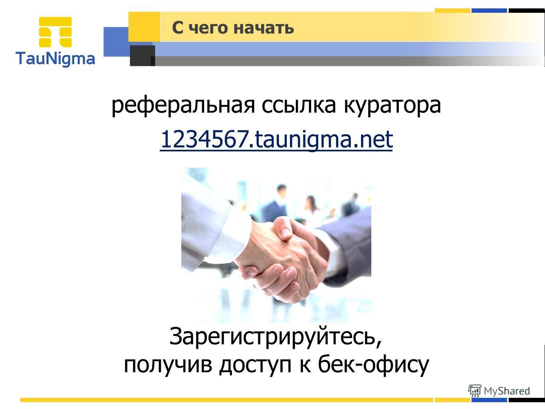 реферальная ссылка куратора 1234567.taunigma.net Зарегистрируйтесь, получив доступ к бек-офису С чего начать