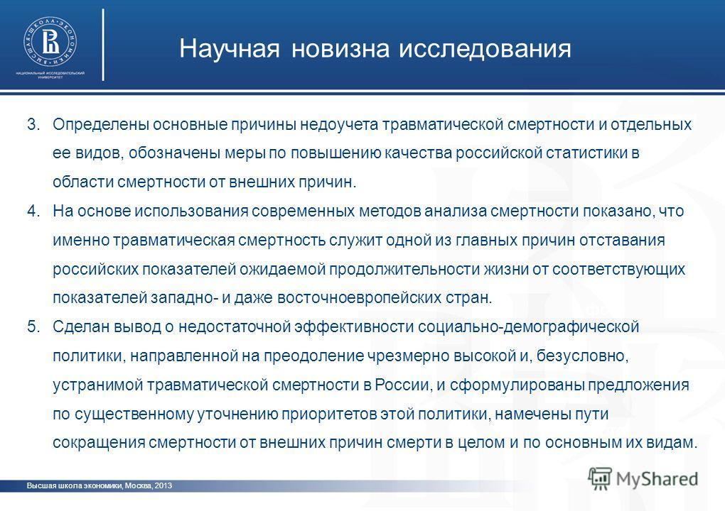 Высшая школа экономики, Москва, 2013 фото 3.Определены основные причины недоучета травматической смертности и отдельных ее видов, обозначены меры по повышению качества российской статистики в области смертности от внешних причин. 4.На основе использо