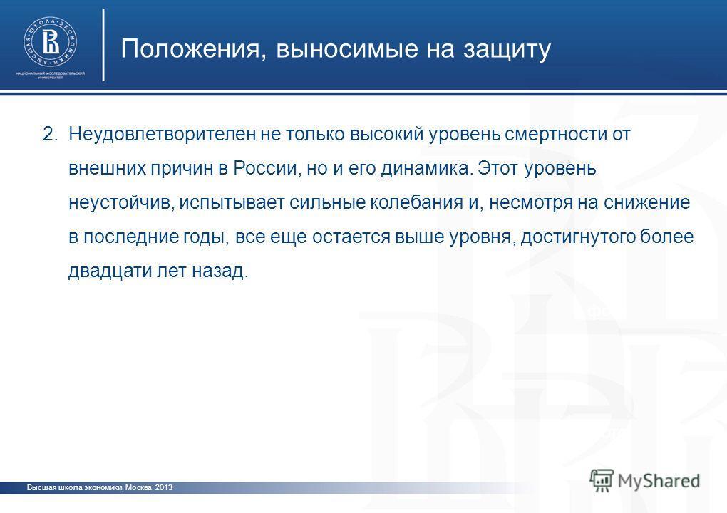 Высшая школа экономики, Москва, 2013 фото 2.Неудовлетворителен не только высокий уровень смертности от внешних причин в России, но и его динамика. Этот уровень неустойчив, испытывает сильные колебания и, несмотря на снижение в последние годы, все еще