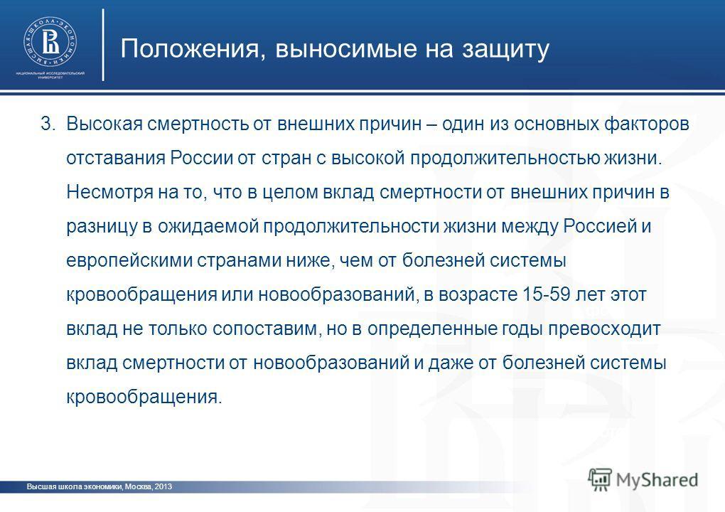Высшая школа экономики, Москва, 2013 фото 3.Высокая смертность от внешних причин – один из основных факторов отставания России от стран с высокой продолжительностью жизни. Несмотря на то, что в целом вклад смертности от внешних причин в разницу в ожи