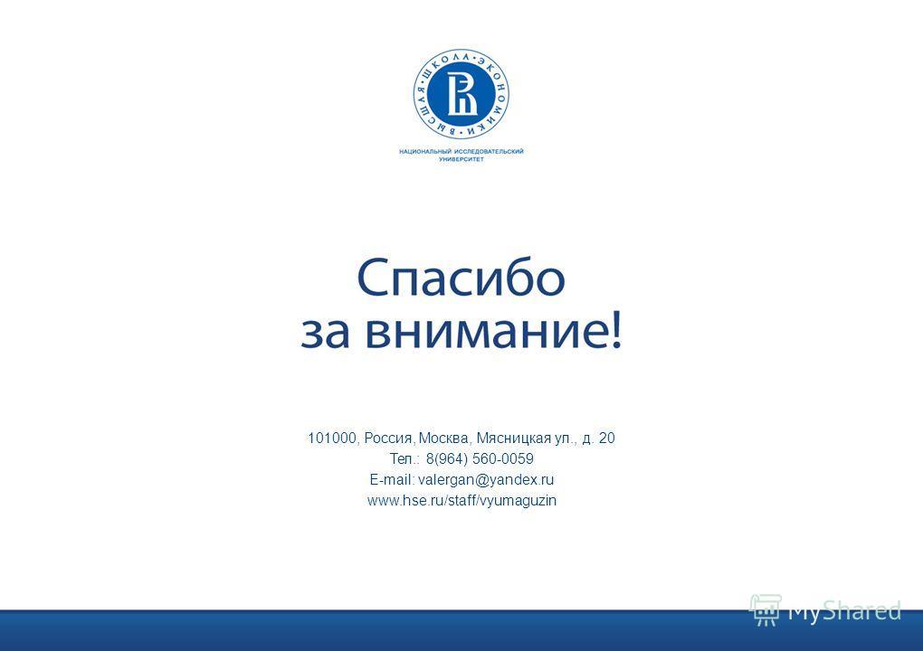 101000, Россия, Москва, Мясницкая ул., д. 20 Тел.: 8(964) 560-0059 E-mail: valergan@yandex.ru www.hse.ru/staff/vyumaguzin