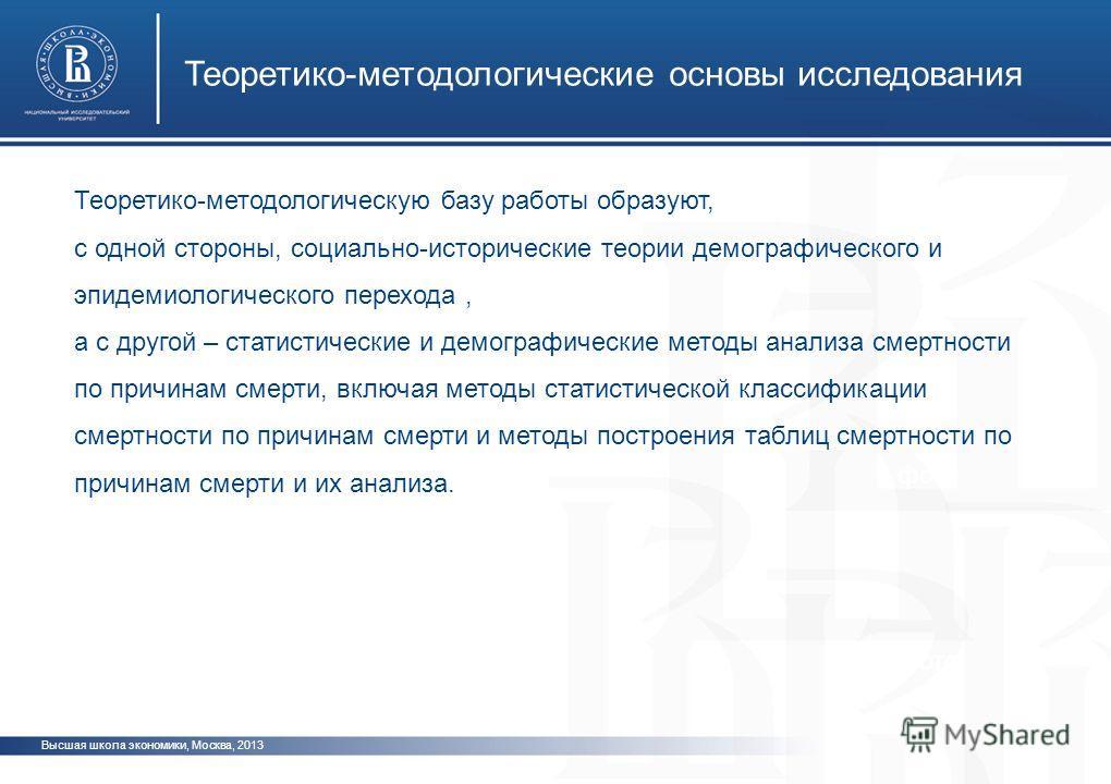 Высшая школа экономики, Москва, 2013 Теоретико-методологические основы исследования фото Теоретико-методологическую базу работы образуют, с одной стороны, социально-исторические теории демографического и эпидемиологического перехода, а с другой – ста