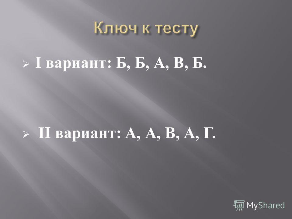 I вариант : Б, Б, А, В, Б. II вариант : А, А, В, А, Г.