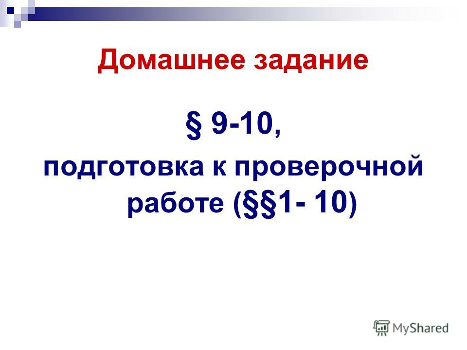 Домашнее задание § 9-10, подготовка к проверочной работе ( §§1- 10 )