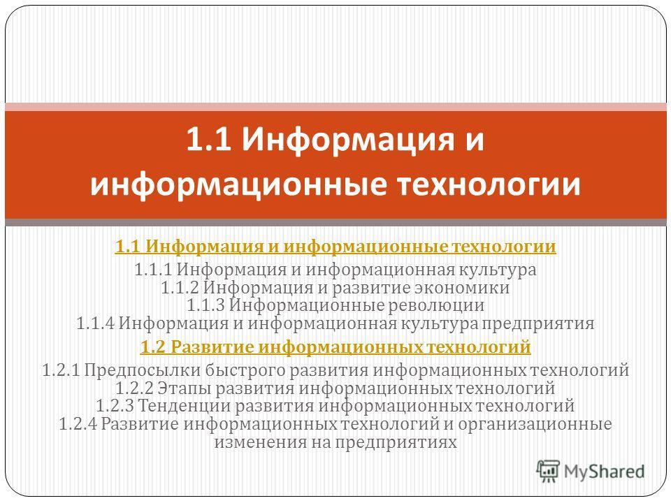1.1 Информация и информационные технологии 1.1.1 Информация и информационная культура 1.1.2 Информация и развитие экономики 1.1.3 Информационные революции 1.1.4 Информация и информационная культура предприятия 1.2 Развитие информационных технологий 1