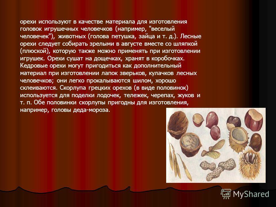орехи используют в качестве материала для изготовления головок игрушечных человечков (например,