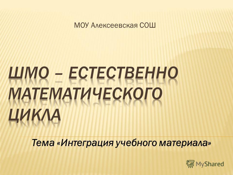 МОУ Алексеевская СОШ Тема «Интеграция учебного материала»