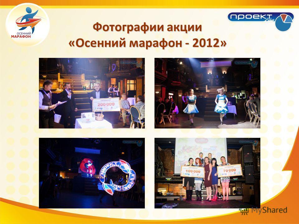 Фотографии акции «Осенний марафон - 2012»