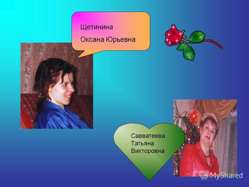 Щетинина Оксана Юрьевна Савватеева Татьяна Викторовна