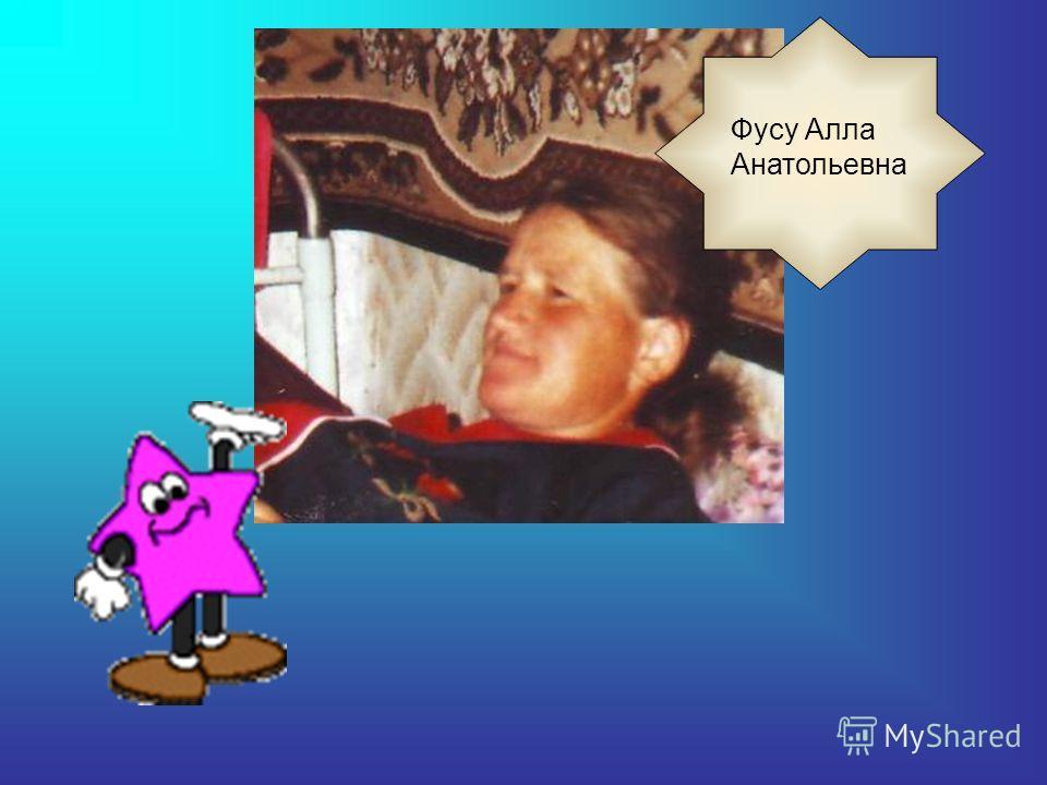 Фусу Алла Анатольевна