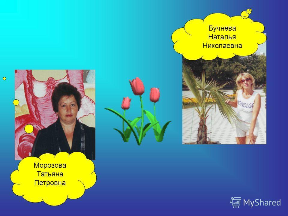 Морозова Татьяна Петровна Бучнева Наталья Николаевна