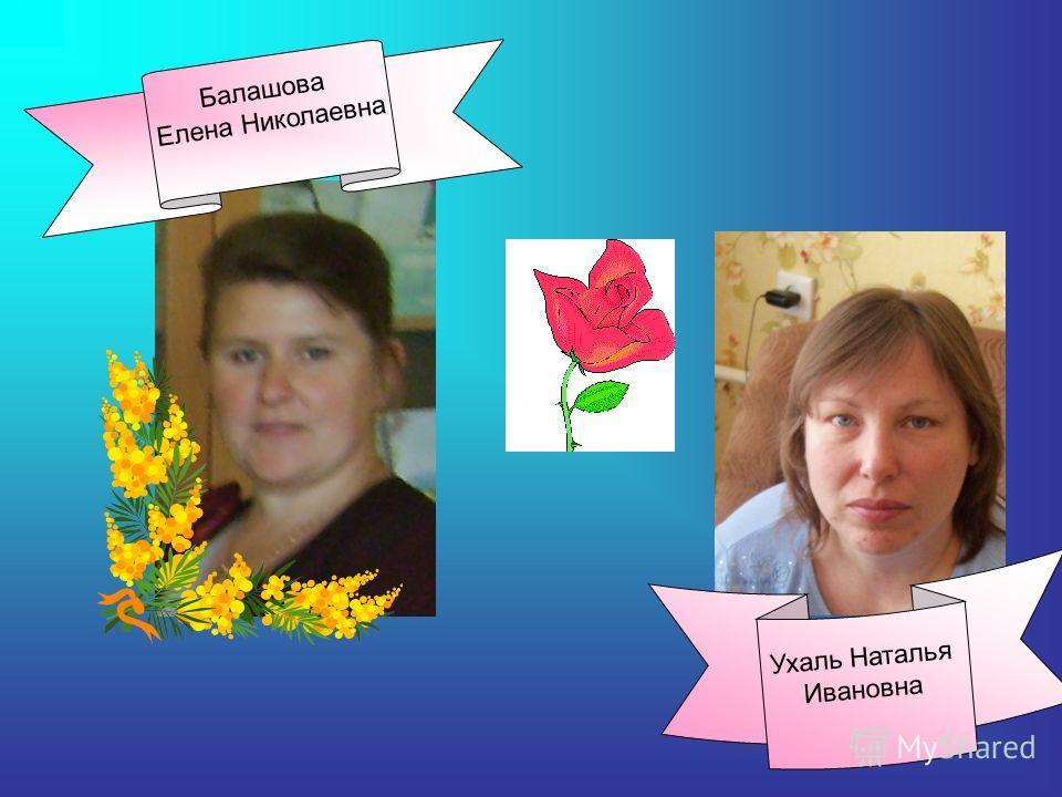 Балашова Елена Николаевна Ухаль Наталья Ивановна