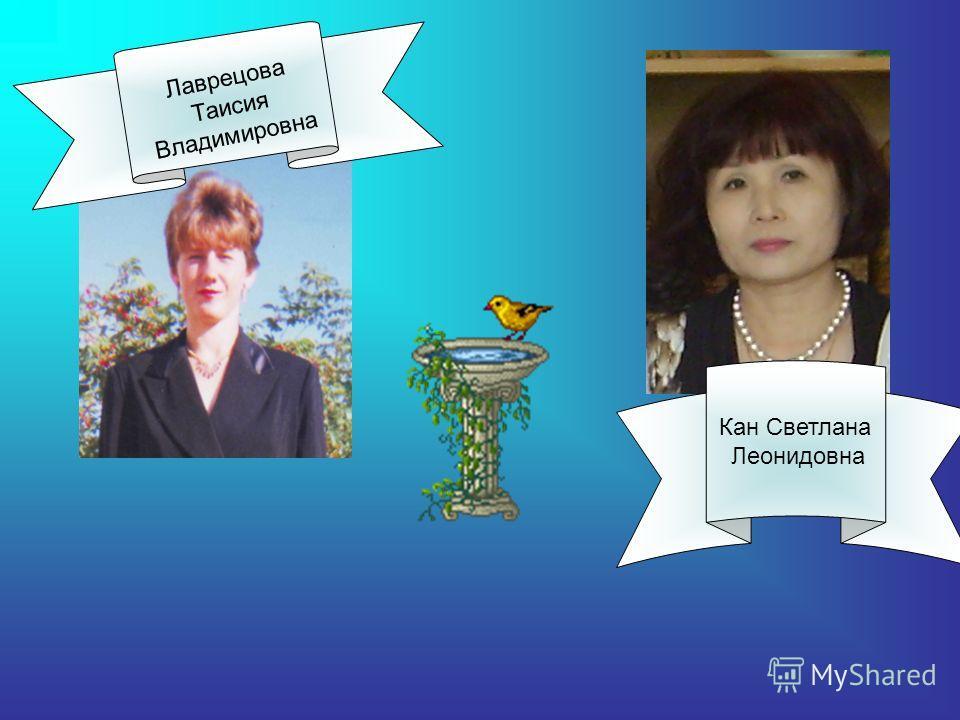 Лаврецова Таисия Владимировна Кан Светлана Леонидовна