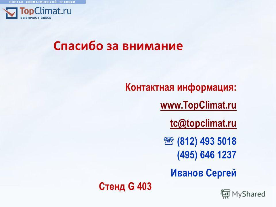 Спасибо за внимание Контактная информация: www.TopClimat.ru tc@topclimat.ru (812) 493 5018 www.TopClimat.ru tc@topclimat.ru (495) 646 1237 Иванов Сергей Cтенд G 403