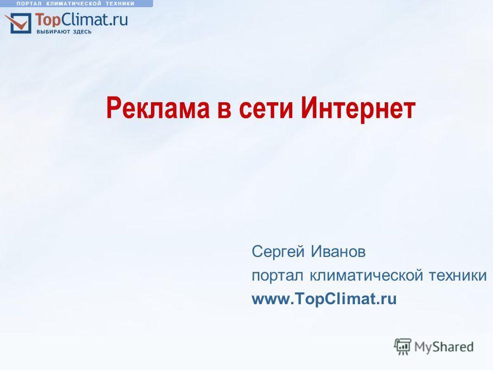 Реклама в сети Интернет Сергей Иванов портал климатической техники www.TopClimat.ru