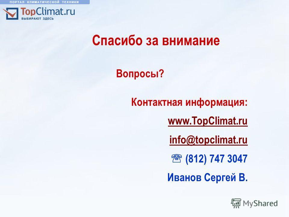 Спасибо за внимание Вопросы? Контактная информация: www.TopClimat.ru info@topclimat.ru (812) 747 3047 Иванов Сергей В. www.TopClimat.ru info@topclimat.ru