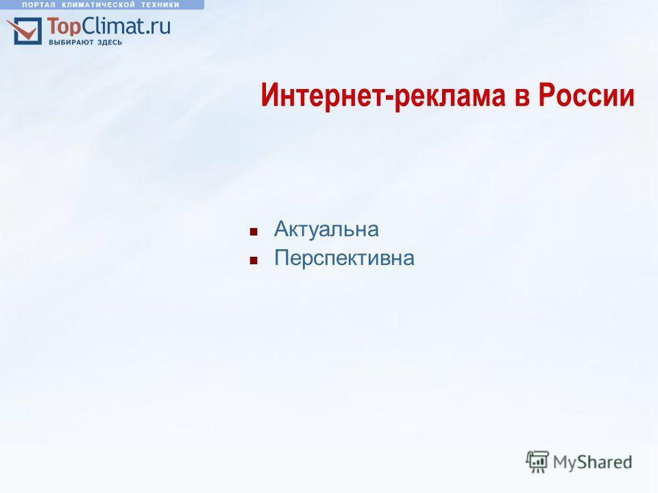 Актуальна Перспективна Интернет-реклама в России