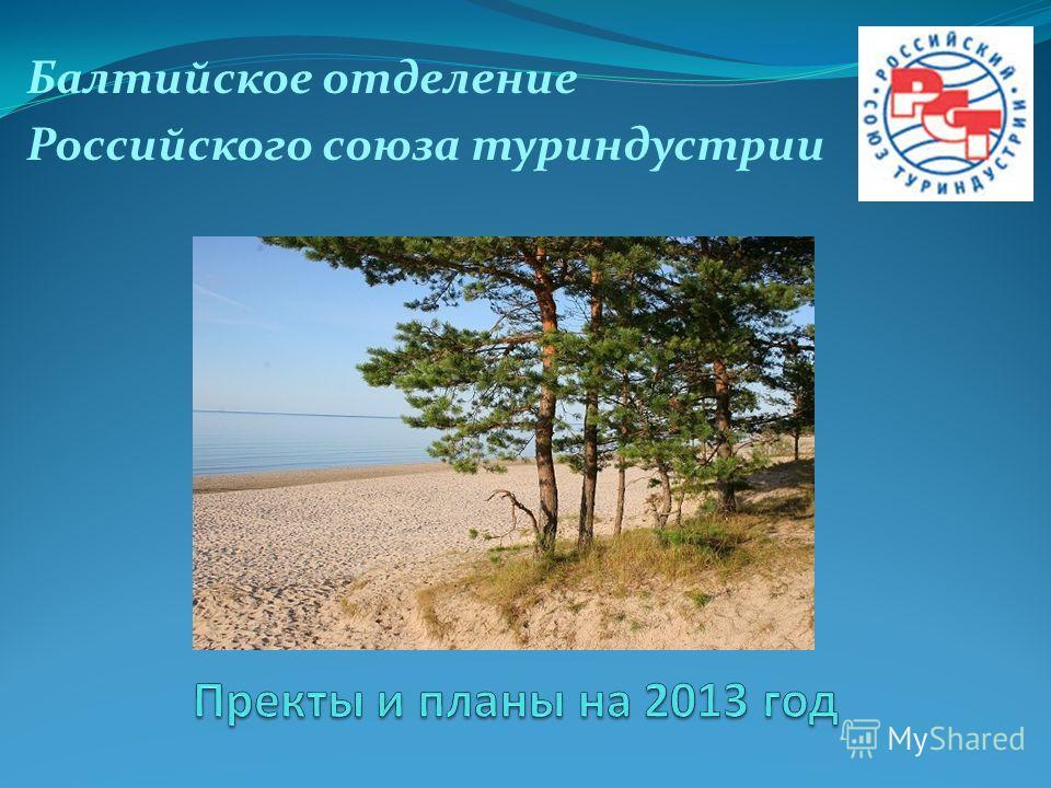 Балтийское отделение Российского союза туриндустрии