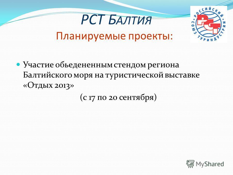 РСТ Б АЛТИЯ Планируемые проекты: Участие обьедененным стендом региона Балтийского моря на туристической выставке «Отдых 2013» (с 17 по 20 сентября)