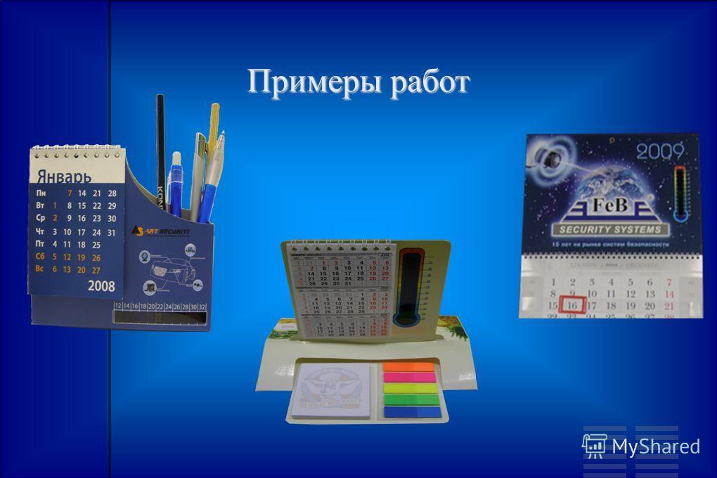 Примеры работ