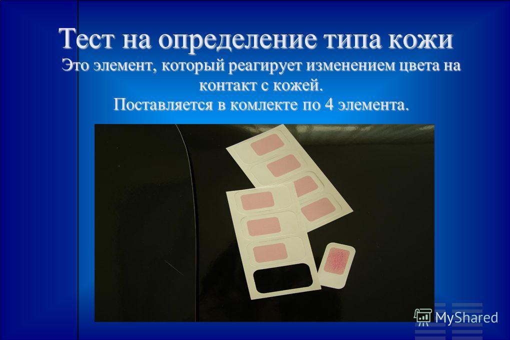Тест на определение типа кожи Это элемент, который реагирует изменением цвета на контакт с кожей. Поставляется в комлекте по 4 элемента.