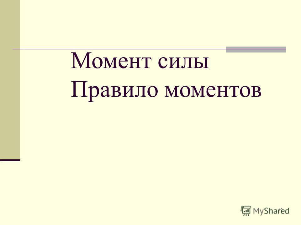 14 Момент силы Правило моментов