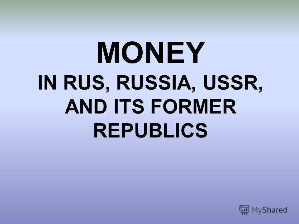 MONEY IN RUS, RUSSIA, USSR, AND ITS FORMER REPUBLICS