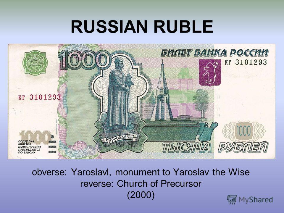 RUSSIAN RUBLE obverse: Yaroslavl, monument to Yaroslav the Wise reverse: Church of Precursor (2000)