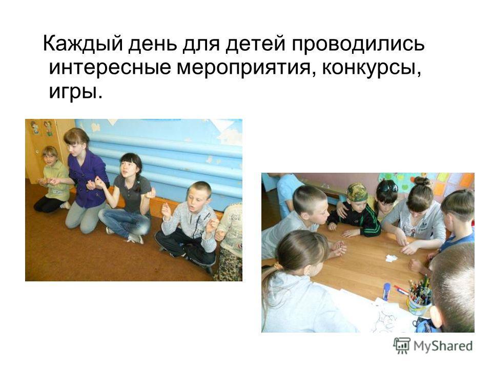 Каждый день для детей проводились интересные мероприятия, конкурсы, игры.