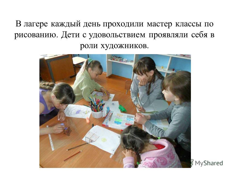 В лагере каждый день проходили мастер классы по рисованию. Дети с удовольствием проявляли себя в роли художников.
