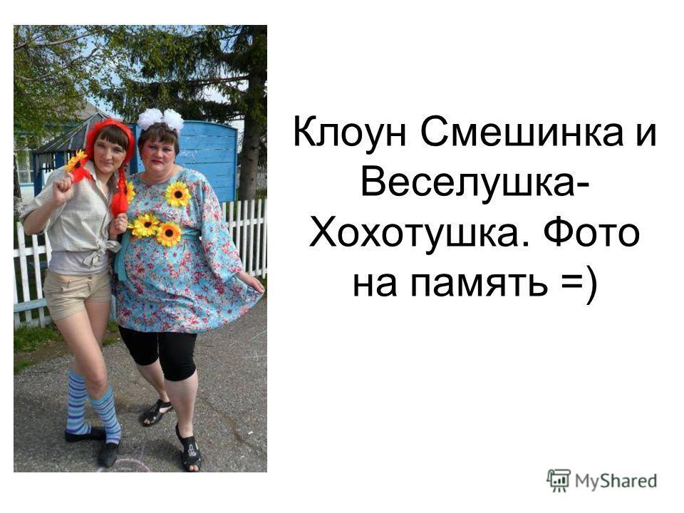 Клоун Смешинка и Веселушка- Хохотушка. Фото на память =)