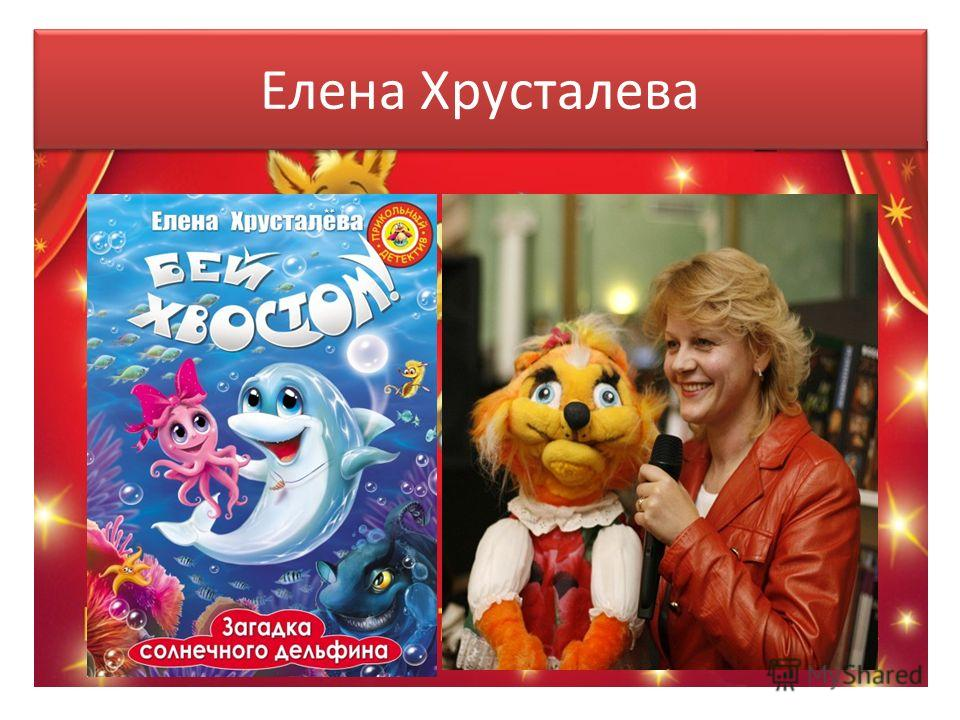 Елена Хрусталева