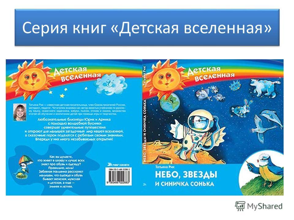 Серия книг «Детская вселенная»