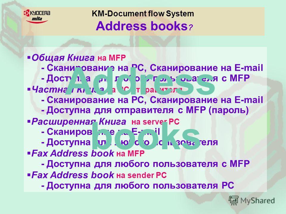 KM-Document flow System Address books ? Общая Книга на MFP - Сканирование на PC, Сканирование на E-mail - Доступна для любого пользователя с MFP Частная Книга на PC отправителя - Сканирование на PC, Сканирование на E-mail - Доступна для отправителя с