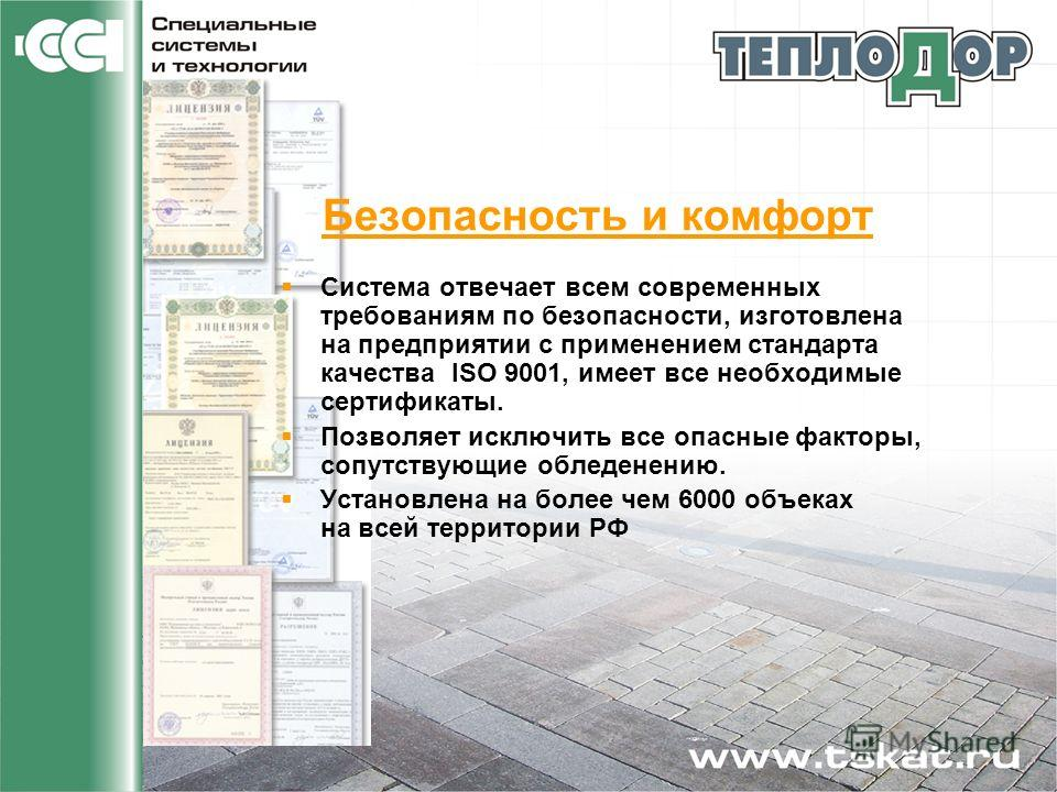 Безопасность и комфорт Система отвечает всем современных требованиям по безопасности, изготовлена на предприятии с применением стандарта качества ISO 9001, имеет все необходимые сертификаты. Позволяет исключить все опасные факторы, сопутствующие обле