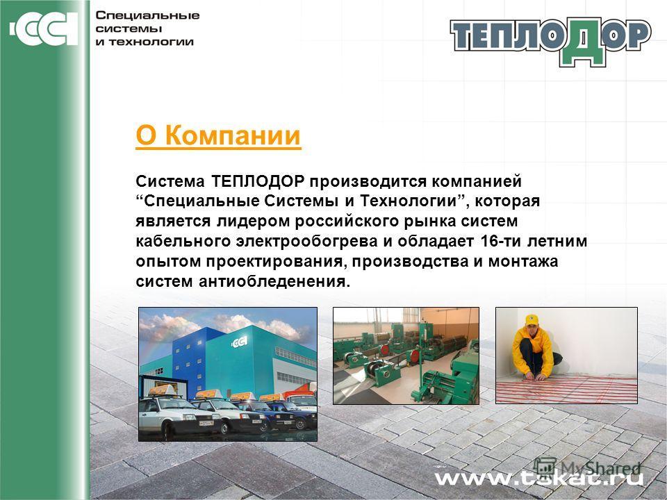 О Компании Система ТЕПЛОДОР производится компанией Специальные Системы и Технологии, которая является лидером российского рынка систем кабельного электрообогрева и обладает 16-ти летним опытом проектирования, производства и монтажа систем антиобледен
