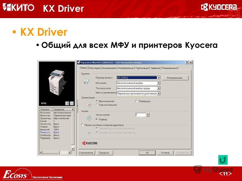 11 Экология и Экономия KX Driver Общий для всех МФУ и принтеров Kyocera