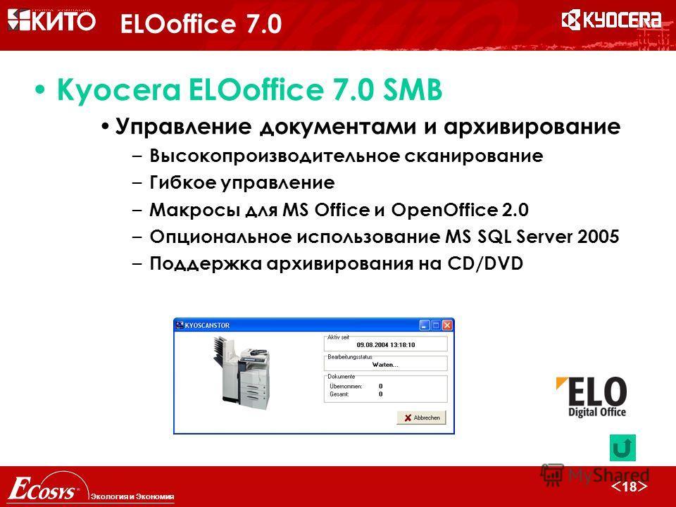 18 Экология и Экономия ELOoffice 7.0 Kyocera ELOoffice 7.0 SMB Управление документами и архивирование – Высокопроизводительное сканирование – Гибкое управление – Макросы для MS Office и OpenOffice 2.0 – Опциональное использование MS SQL Server 2005 –