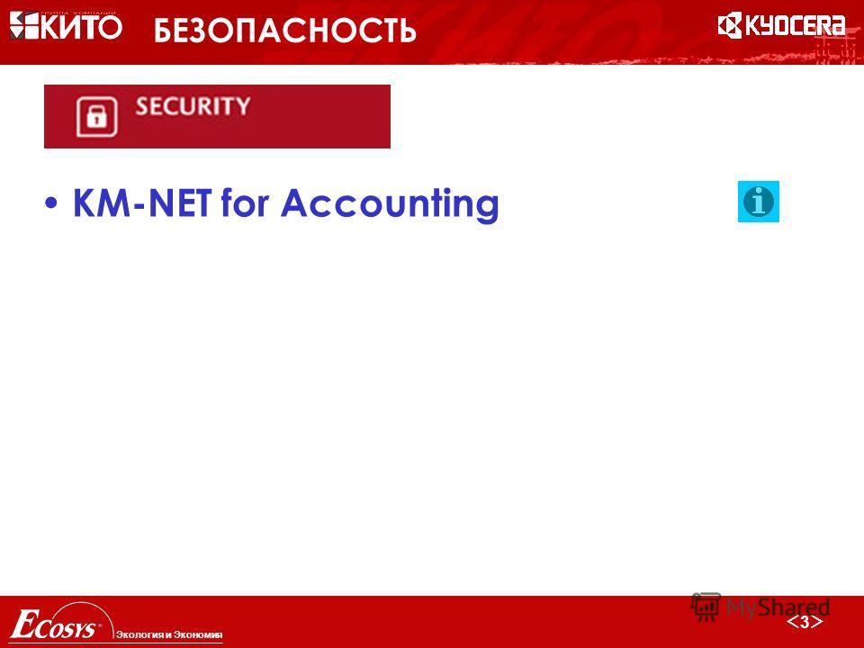 3 Экология и Экономия БЕЗОПАСНОСТЬ KM-NET for Accounting