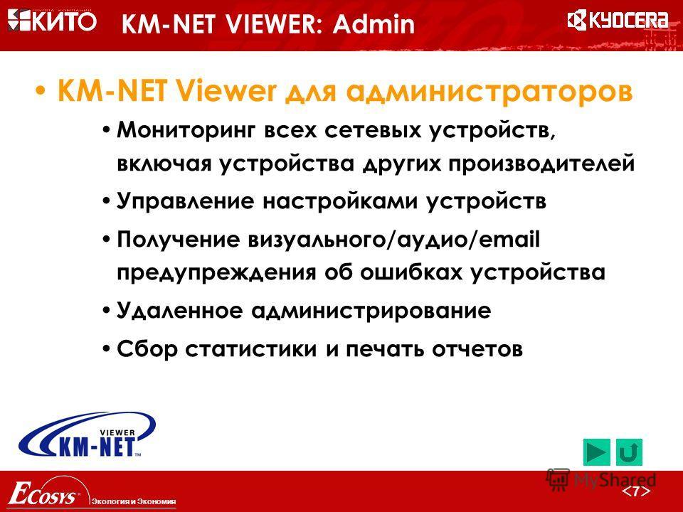 7 Экология и Экономия KM-NET VIEWER: Admin KM-NET Viewer для администраторов Мониторинг всех сетевых устройств, включая устройства других производителей Управление настройками устройств Получение визуального/аудио/email предупреждения об ошибках устр