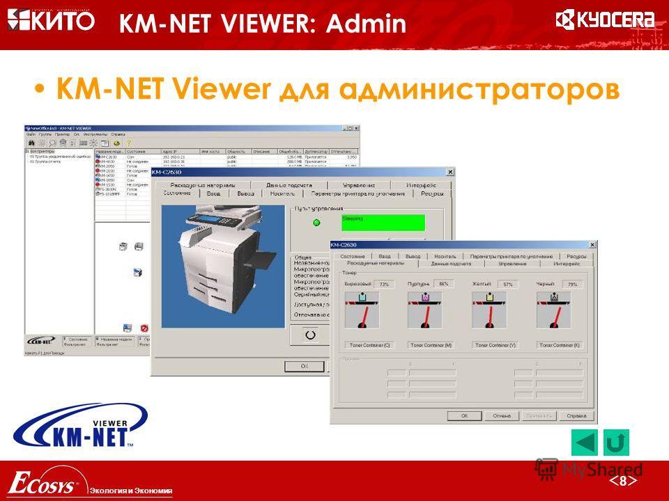 8 Экология и Экономия KM-NET VIEWER: Admin KM-NET Viewer для администраторов
