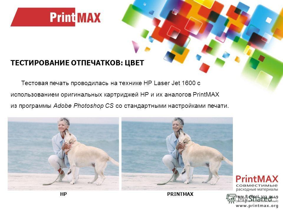 ТЕСТИРОВАНИЕ ОТПЕЧАТКОВ: ЦВЕТ Тестовая печать проводилась на технике HP Laser Jet 1600 с использованием оригинальных картриджей HP и их аналогов PrintMAX из программы Adobe Photoshop CS со стандартными настройками печати. HP PRINTMAX