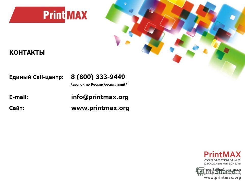КОНТАКТЫ Единый Call-центр: 8 (800) 333-9449 /звонок по России бесплатный/ E-mail: info@printmax.org Сайт: www.printmax.org