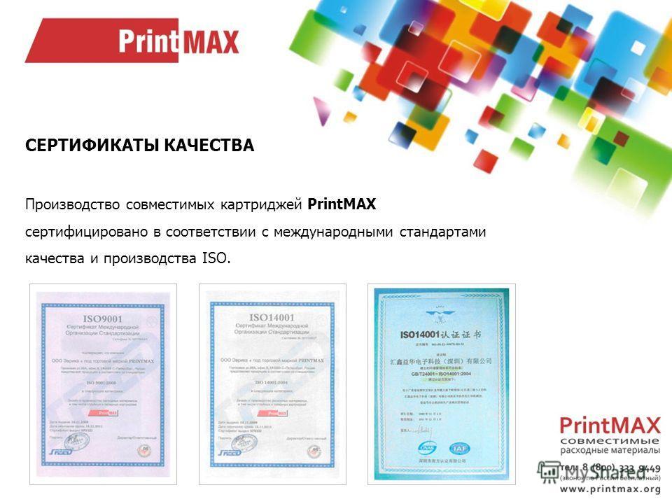 СЕРТИФИКАТЫ КАЧЕСТВА Производство совместимых картриджей PrintMAX сертифицировано в соответствии с международными стандартами качества и производства ISO.