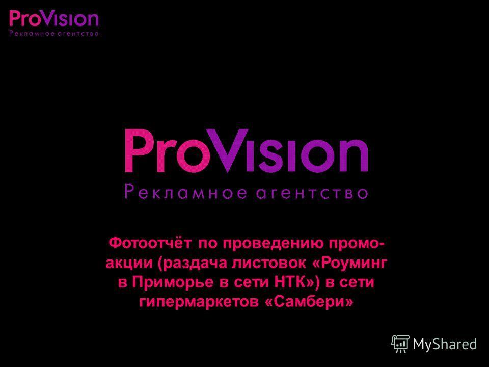 Фотоотчёт по проведению промо- акции (раздача листовок «Роуминг в Приморье в сети НТК») в сети гипермаркетов «Самбери»